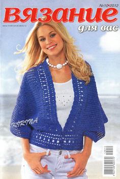 Журнал Вязание для вас 10 2012