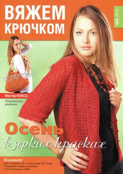 Журнал Вяжем крючком №9 2012