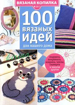Журнал Вязаная копилка №9 2012