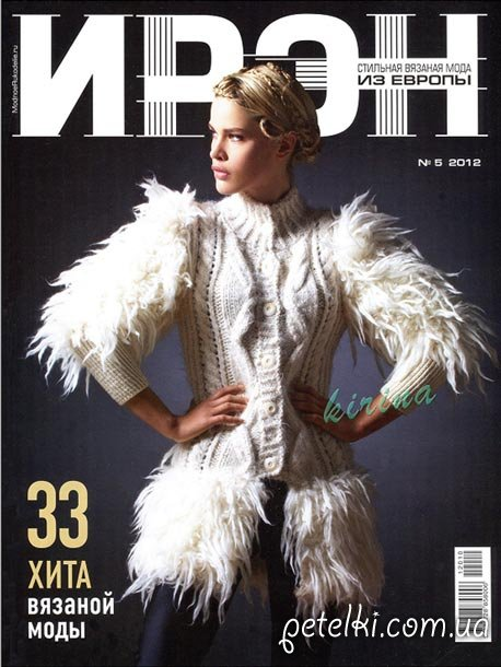Журнал по вязанию Ирэн 5 2012.