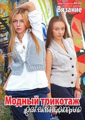 Журнал Вязание модно и просто. Модный трикотаж для тинейджеров 9 2012. Спецвыпсук