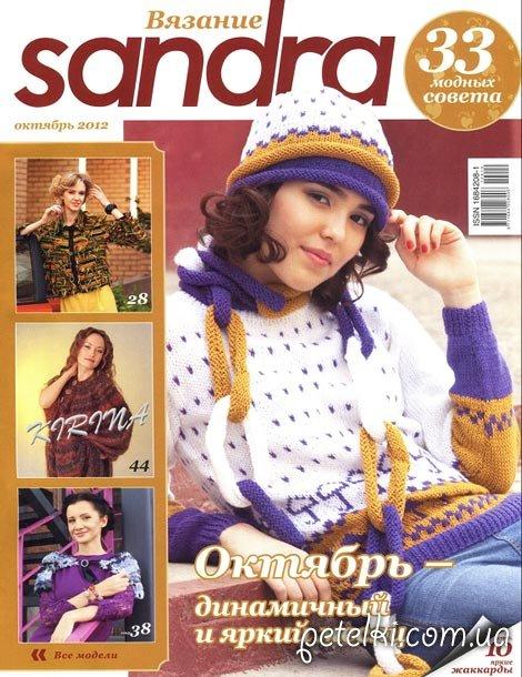 Журнал по вязанию Sandra. Октябрь 2012. 33 модных совета