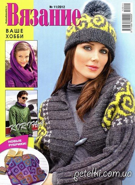 Журнал Вязание ваше хобби 11 / 2012