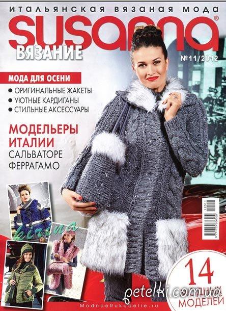 Журнал Susanna 11 2012. Итальянская вязаная мода