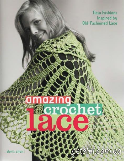 Книга Amazing Crochet Lace / Удивительные кружевное вязание крючком