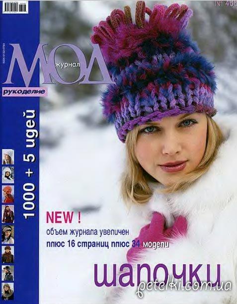 Журнал МОД № 488.