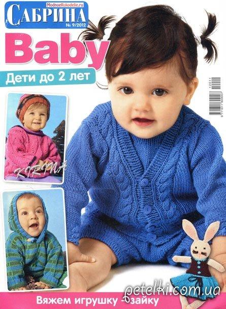 Журнал Сабрина Baby № 9