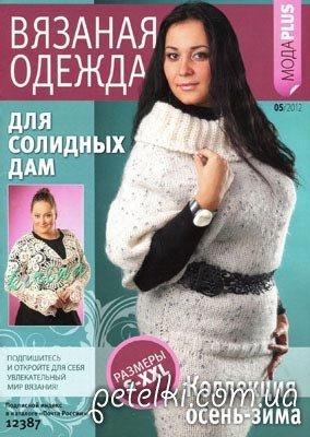 Журнал Вязаная одежда для солидных дам № 5 (октябрь 2012)