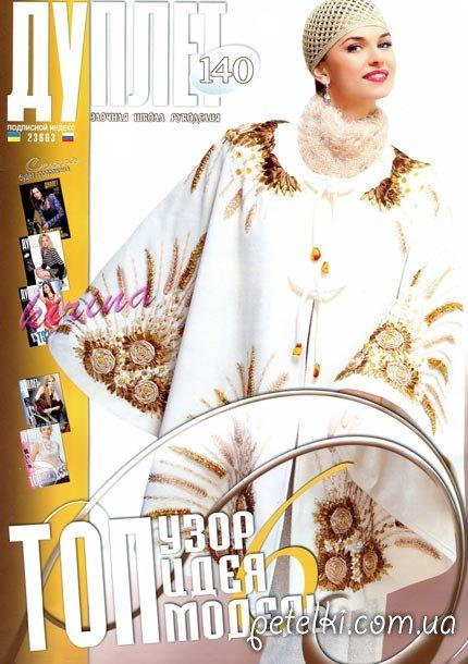 Журнал Дуплет № 140 2012.