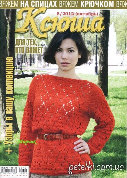 Журнал Ксюша № 8 2012 (октябрь). Для тех, кто вяжет