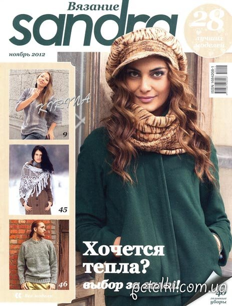 Журнал по вязанию Sandra № 11
