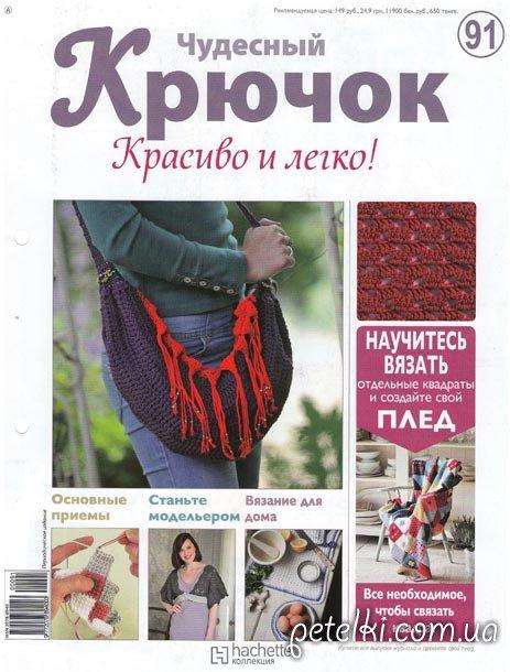 Журналы по вязанию чудесный крючок i