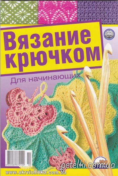 Книга Вязание крючком для начинающих