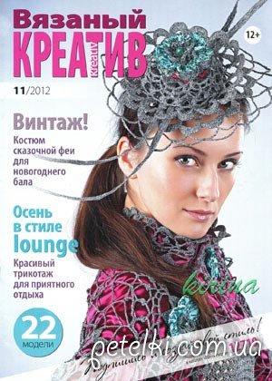 Журнал Вязаный креатив № 11