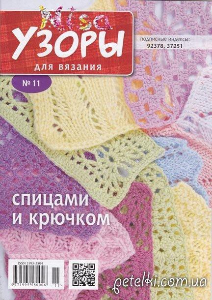 Журнал Узоры для вязания №11