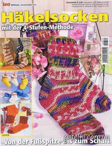Журнал моды по вязанию спицами