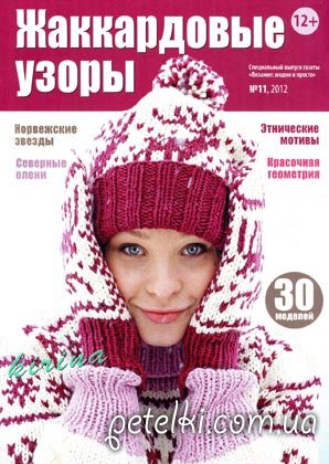 Журнал Вязание модно и просто.