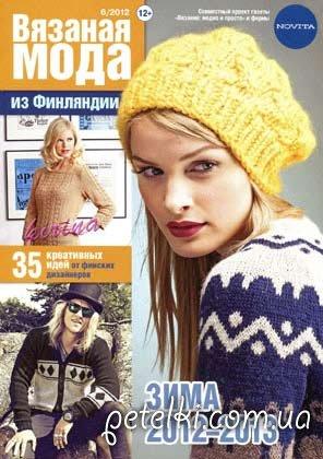 Журнал Вязаная мода из Финляндии № 6 2012