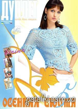 Журнал Дуплет № 141 2012.