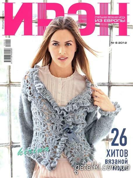 Журнал Ирэн № 6 2012.