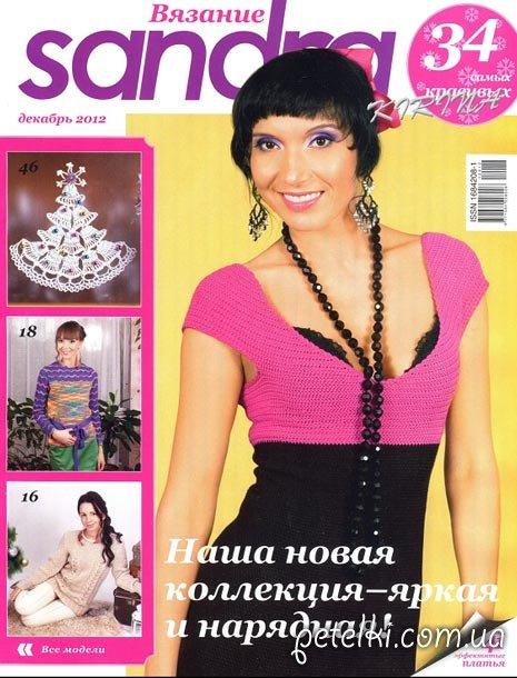 Журнал Sandra 12 (декабрь)