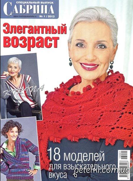 Журнал Сабрина № 1 2013.