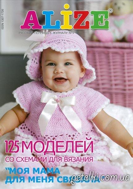 Коллекция детской одежды 2011-