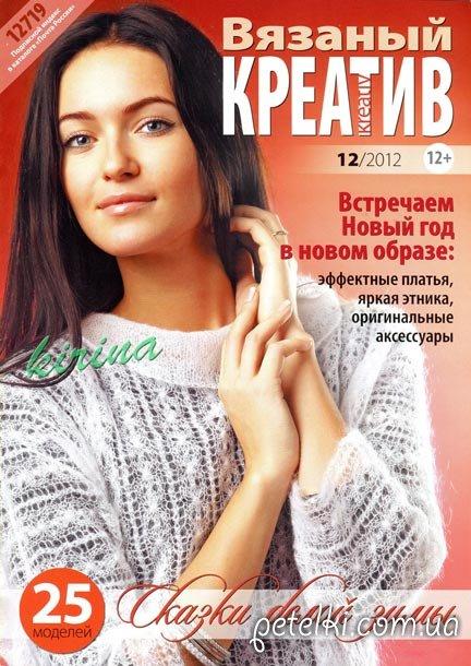 Журнал Вязаный креатив 12 /