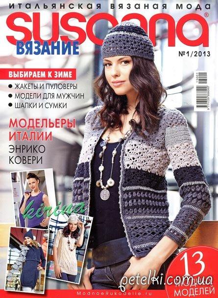 Журнал Susanna Вязание № 1