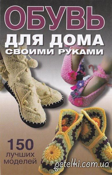 Книга Обувь для дома своими руками. 150 модных моделей
