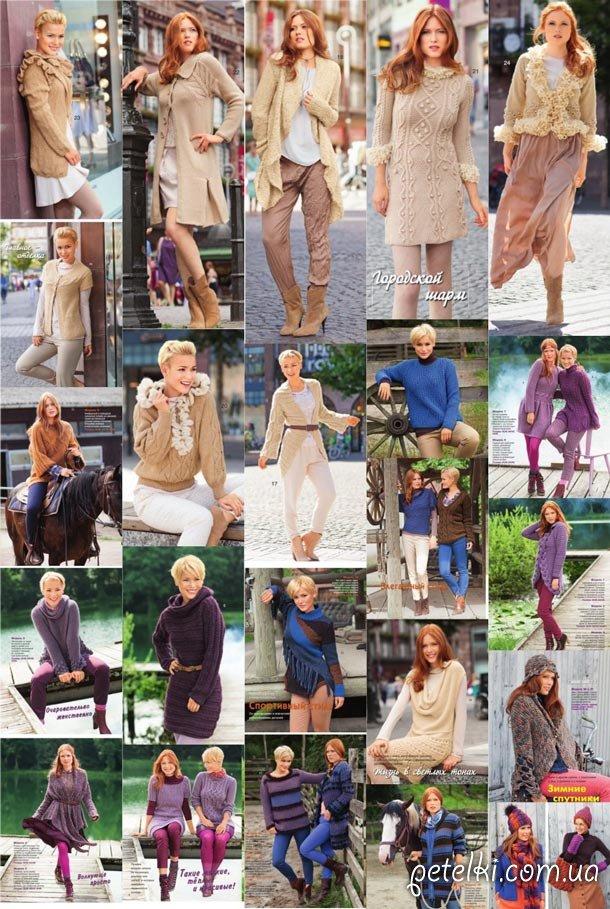 посмотреть журнал диана моден 2013 g