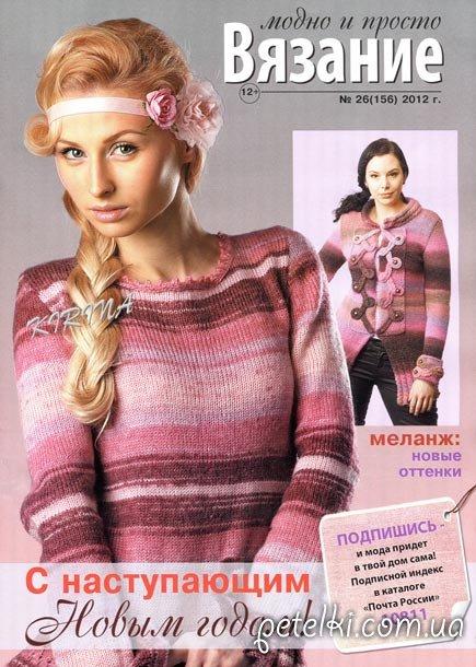 Журнал Вязание модно и просто