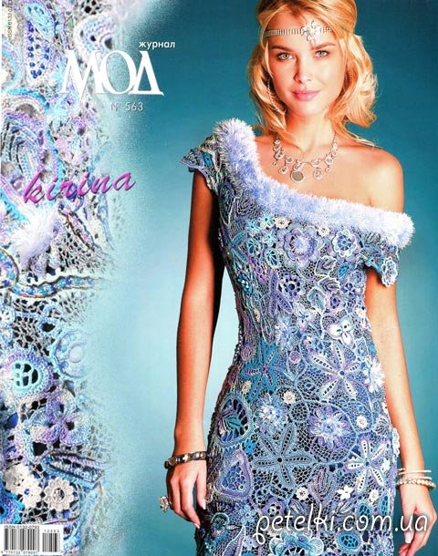 Журнал мод № 563 2012