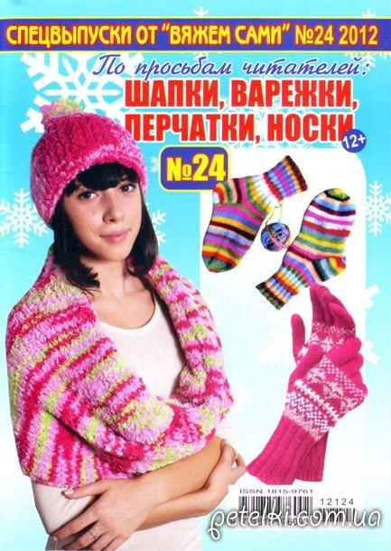 Вязание шапок и носков