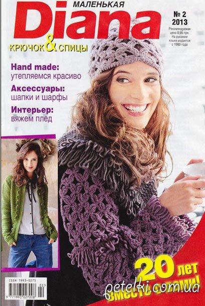 Журнал по вязанию Маленькая Diana № 2 2013