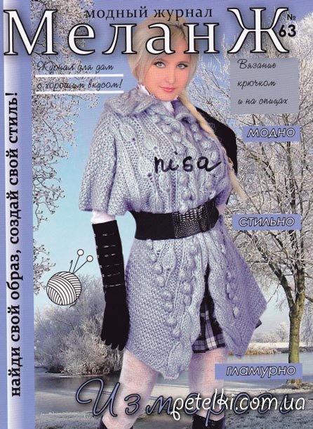 Журнал по вязанию Меланж № 63