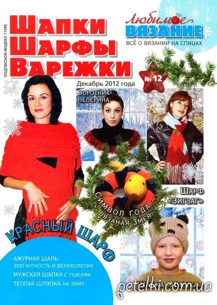 Журнал Любимое вязание № 12 2012 . Шапки, шарфы, варежки