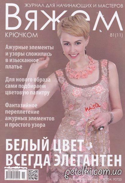 Журнал Вяжем крючком № 81(11)