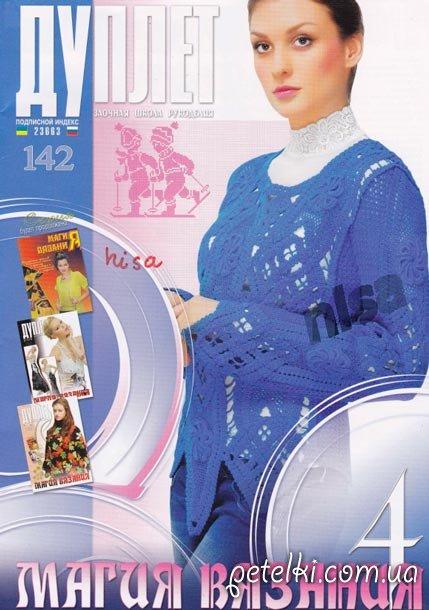 Журнал Дуплет № 142 2013