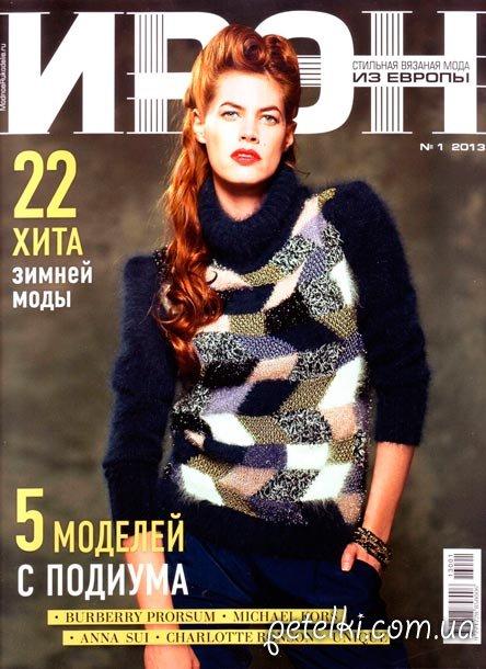 Ирэн № 1 2013 - Журнал по