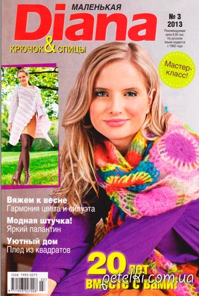 Журнал Маленькая Diana № 3
