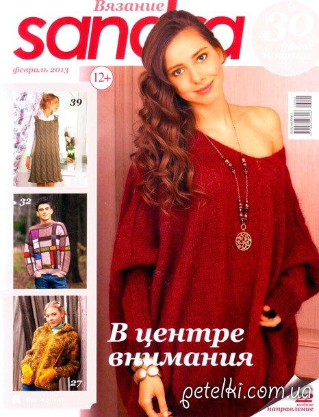 Журнал по вязанию Sandra. Февраль 2013