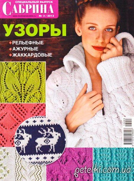Журналы вязание просто для самых маленьких