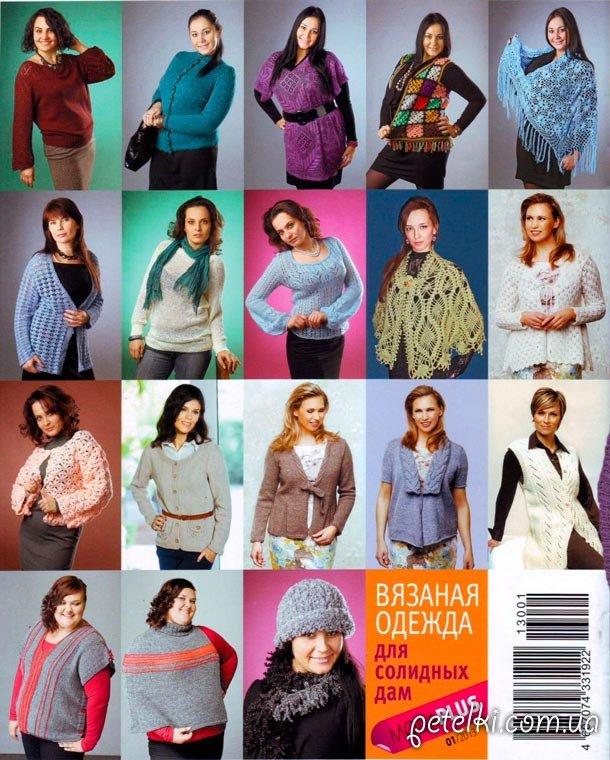 №1 2013 Журнал Вязаная юбка