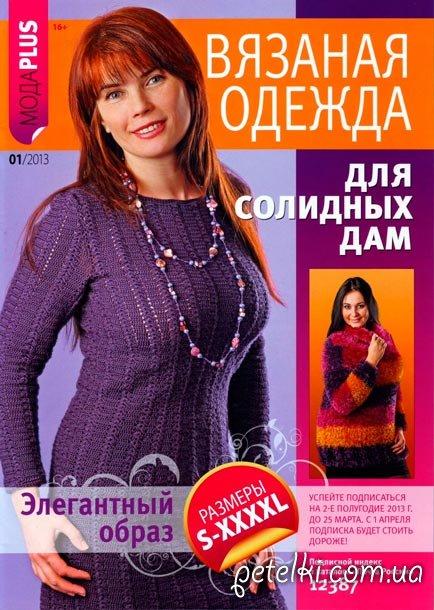 Журнал Вязаная одежда для солидных дам. №1 2013