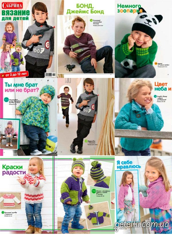 Журнал для вязания сабрина для детей со