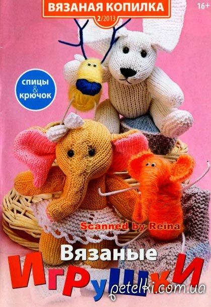 Журнал Вязаная копилка № 2 2013. Вязаные игрушки