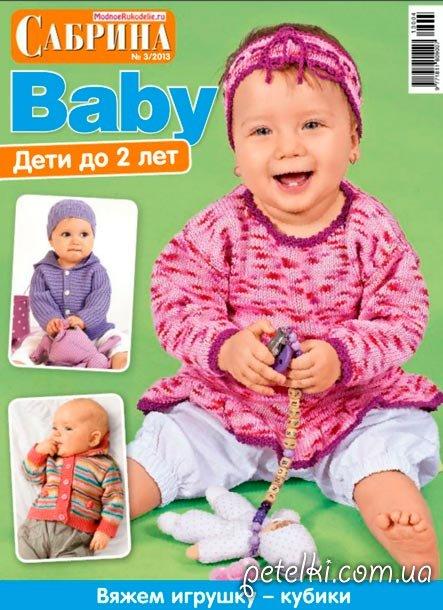 Журнал для вязание сабрина