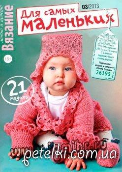 Журнал Вязание модно и просто. Для самых маленьких № 3 2013