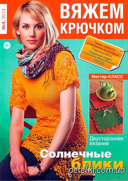 Журнал Вяжем крючком №4 2013